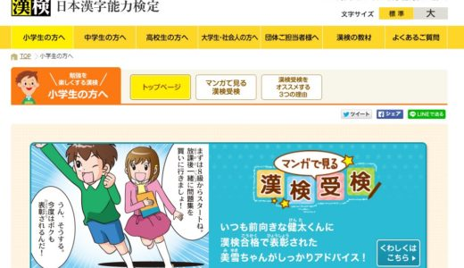 めざせ一発合格!漢字検定『10級』の過去問&無料練習プリントを活用しよう