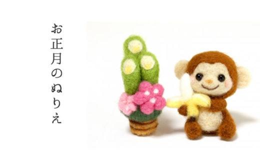 【マリオやペコちゃん】かわいいお正月の『ぬりえ』&遊べる『ぬりえ』がダウンロードできるサイト