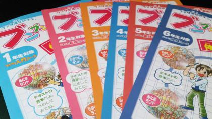 【入会金0円・退会手続き不要】2ヶ月トライアルが魅力的♪『ブンブンどりむ』