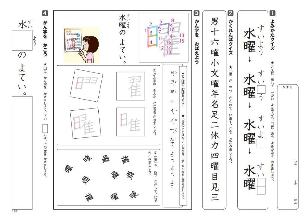 苦手を克服小学生漢字練習に無料プリントを活用しよう Mimily