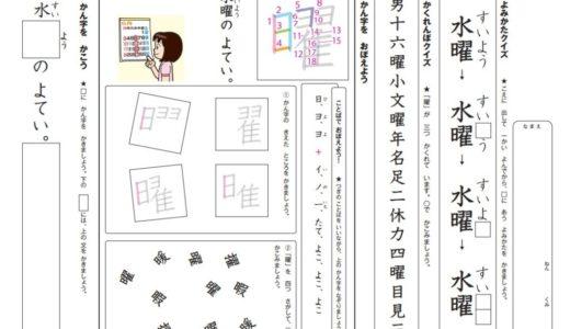苦手を克服!【小学生】漢字練習に無料プリントを活用しよう