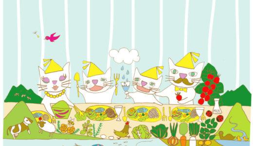 小学生向けアートコンテスト『キッズアワード~ぼくのわたしの好きな食べ物の絵コンテスト〜』作品募集中