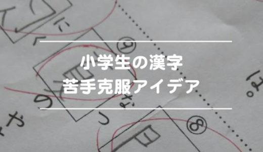 ドリルに嫌気がさした子に!小学生の漢字の苦手を克服するアイデア