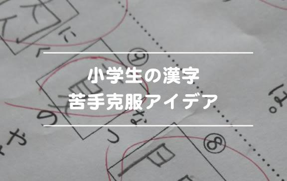 小学生の漢字苦手克服アイデア