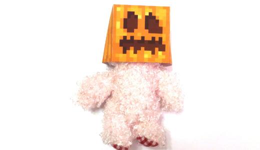 【マインクラフト】カボチャマスクを作ってぬいぐるみもハロウィン仮装しちゃおう【ペーパークラフト】