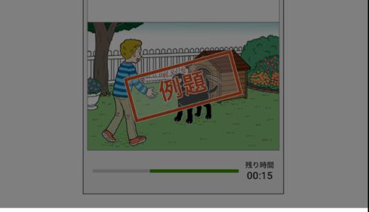 英検5級『スピーキングテスト』をiPadで受験してみました