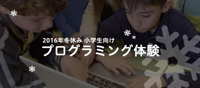 【2016年冬休み】小学生向けプログラミング体験教室まとめ