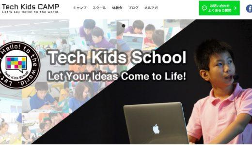小学生のためのプログラミングスクール『Tech Kids School』の体験に行ってきました♪