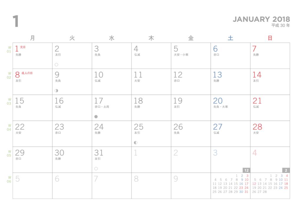 こちらのカレンダーをExcel形式にしたファイルも予定を入力できてとっても便利です!