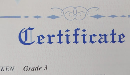 【ライティングに大苦戦】小学3年生で英検3級に合格した子の学習方法