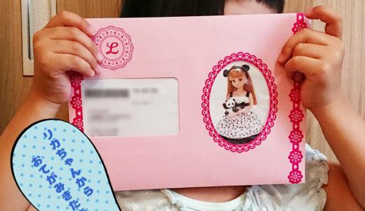 効果抜群☆好きなキャラからの手紙で子供のやる気を一押し♪『キャラレター』