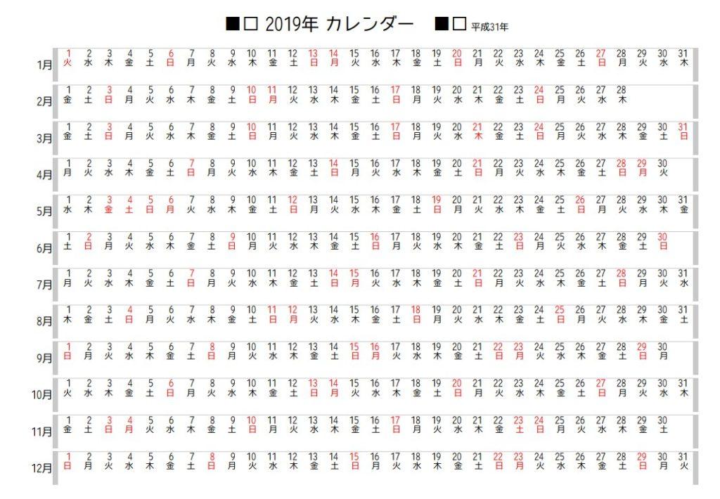 2019シンプルカレンダー