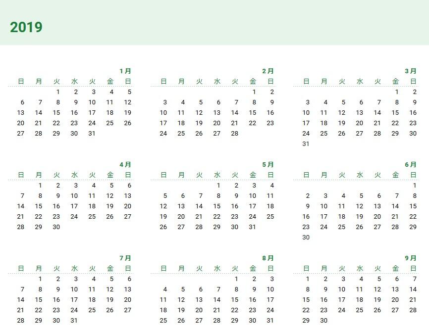 2019年年間カレンダー
