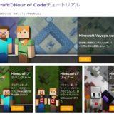 MinecraftのHour of Codeチュートリアル