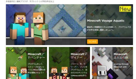 無料!インストール不要!小学生がマイクラでプログラミング入門するなら「Minecraft Hour of Code」がおすすめ