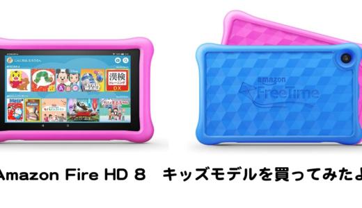 【英語学習にコスパ良】Fireタブレット キッズモデル Fire HD 8