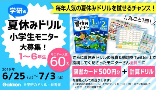 「学研の夏休みドリル」をお試しできるモニターキャンペーンスタート!【2019年7月3日(水)まで】