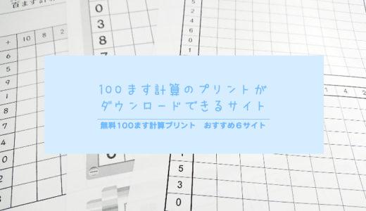 無料でダウンロードできる100ます計算プリント