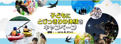 種子島宇宙センターにいけるかも!「#子どもにとびっきりの体験を」キャンペーン【2019年8月31日(土)まで】