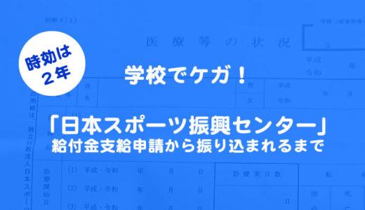 【時効は2年】小学校でケガをしたら保険を請求しよう!「日本スポーツ振興センター」支給申請から振り込まれるまで