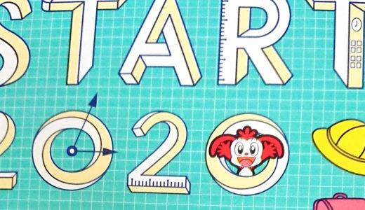 【2020年度入学】ちゃれんじ「1年生準備スタートボックス」が届きました