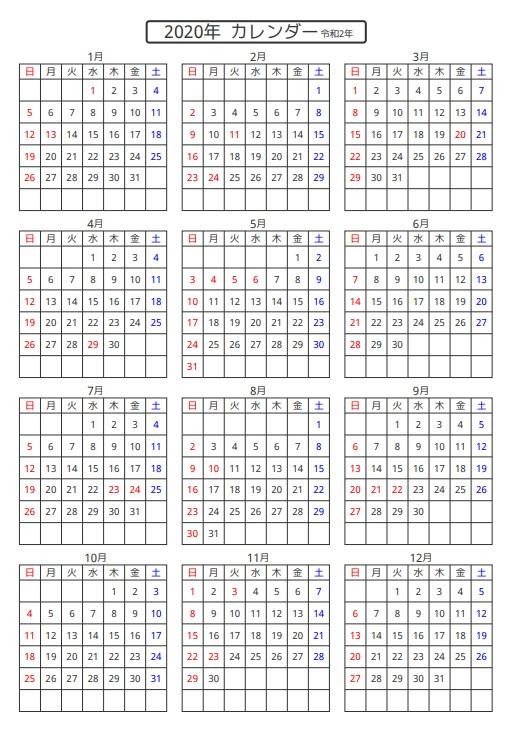 2020年シンプルカレンダー