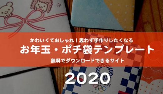 [2020]今年はおとしだま袋を手作りしよう♪ねずみのポチ袋・お洒落なお年玉袋の無料テンプレート