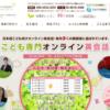 子供向けオンライン英会話スクール『リップルキッズパーク』小学生の体験レッスン詳細