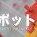 [幼児・小学生向け]ロボット教室・レゴスクール(8/7追記)
