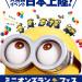 ミニオンの仮装をして楽しもう!「ミニオンズラン フェス – Funrun & Music Festival -」先行エントリーが9月22日開始